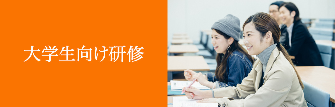 大学生向け研修